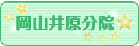 岡山県井原市の不妊専門鍼灸院