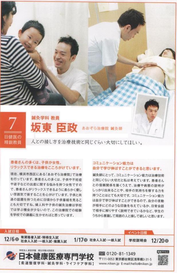 医道の日本