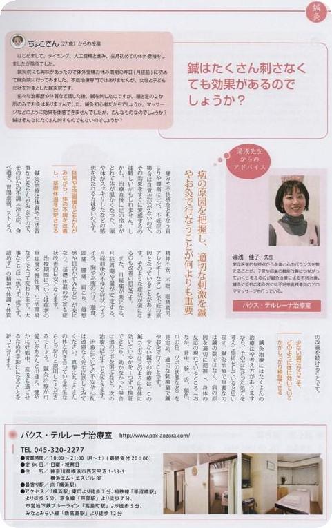 女性のための健康生活マガジン『ジネコ』