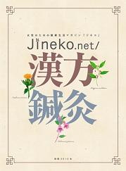 jineko2013